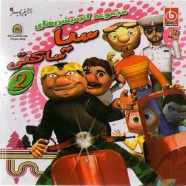 مجموعه انیمیشن سیاساکتی 2