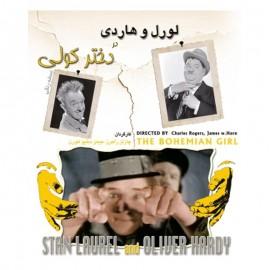 مجموعه لورل و هاردی دوبله فارسی (نسخه رنگی)