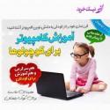 آموزش الفبا و کامپیوتر برای کودکان