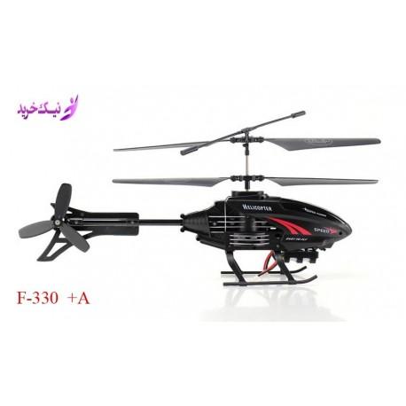 هلیکوپتر نشکن f-330 با کیفیت A+