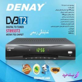 گیرنده دیجیتال دنای DENAY DVBT2